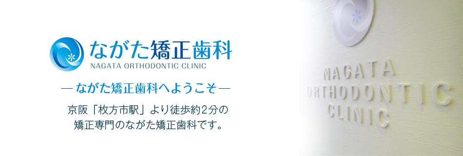 ながた矯正歯科 NAGATA ORTHODONTIC CLINIC ながた矯正歯科へようこそ 京阪「枚方市駅」より徒歩約2分の矯正専門のながた矯正歯科です。